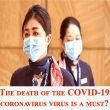 The death of the COVID-19 coronavirus virus is a must?